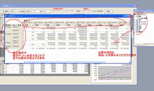 要員管理ツール画像2